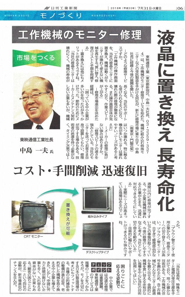 【JPEG】日刊工業新聞(18.7.31)